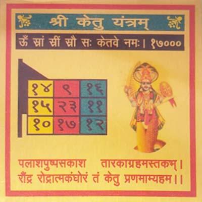 Shri Ketu Yantra