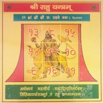 Shri Rahu Yantra