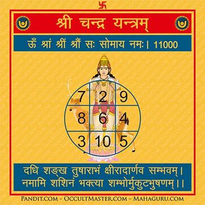 Shri Chandra Yantra
